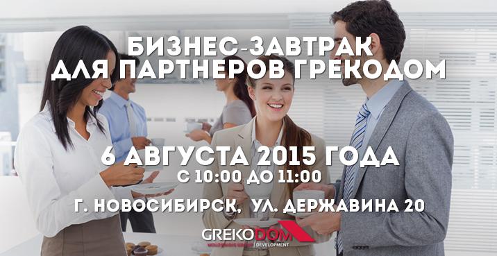 Бизнес завтрак для партнеров компании Grekodom Development  в офисе Грекодом Новосибирск