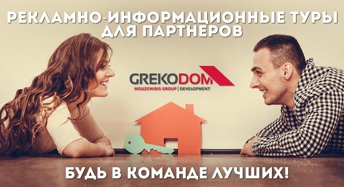 Рекламно-информационные туры для партнеров Grekodom Development