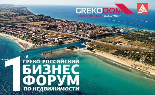 1-й Греко-российский бизнес-форум по недвижимости в Греции