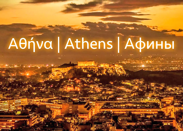 "Athens nominated for ""Best Tourist Destinations in Europe in 2015"""