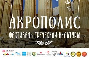 Фестиваль греческой культуры в саду «Эрмитаж» в Москве