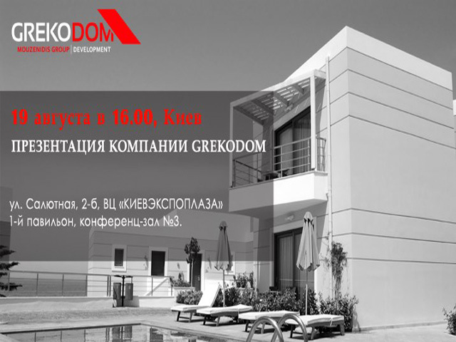 Presentation of «GREKODOM DEVELOPMENT» company in Kiev