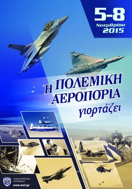 Авіашоу ВПС Греції 6-8 листопада