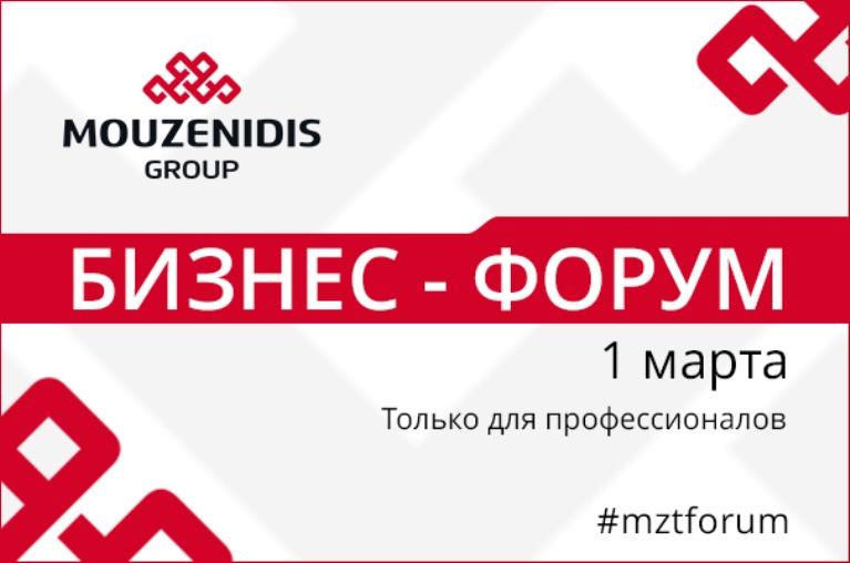 «Запуск лета 2016» – бизнес-форум Mouzenidis Group