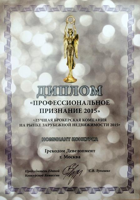 """Grekodom Development в номинации """"Лучшая брокерская компания на рынке зарубежной недвижимости 2015"""""""