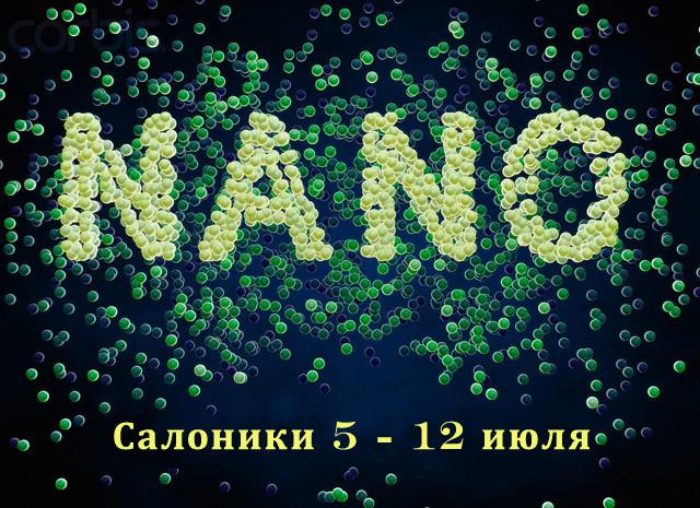 Открытие NANOTEXNOLOGY 2014 в городе Салоники
