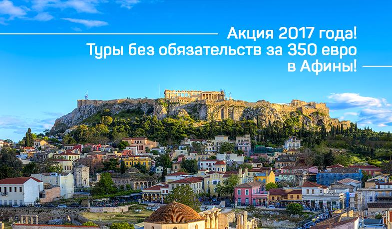 Акция 2017!Туры без обязательств в Афины!