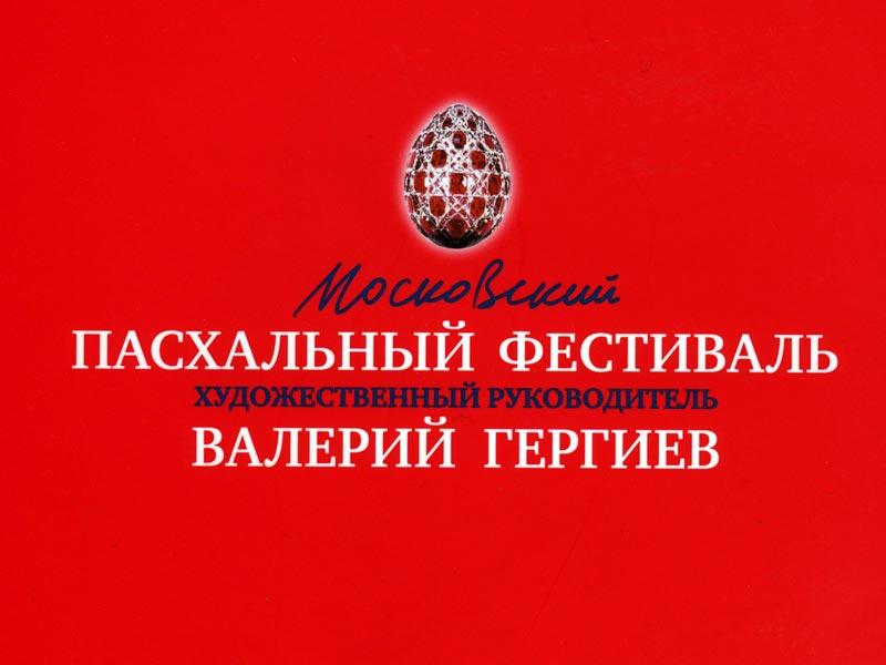 Греческий хор примет участие в Московском Пасхальном Фестивале