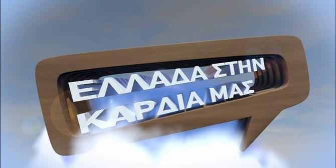"""Η εκπομπή """"Η Ελλάδα στην καρδιά μας"""""""