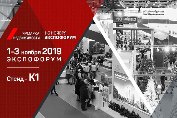 """""""Ярмарка недвижимости"""" в Санкт-Петербурге, 1-3 ноября!"""