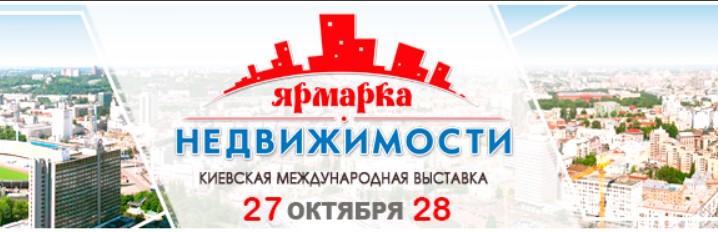 """Grekodom Development запрошує на київський """"Ярмарок Нерухомості 2017"""""""
