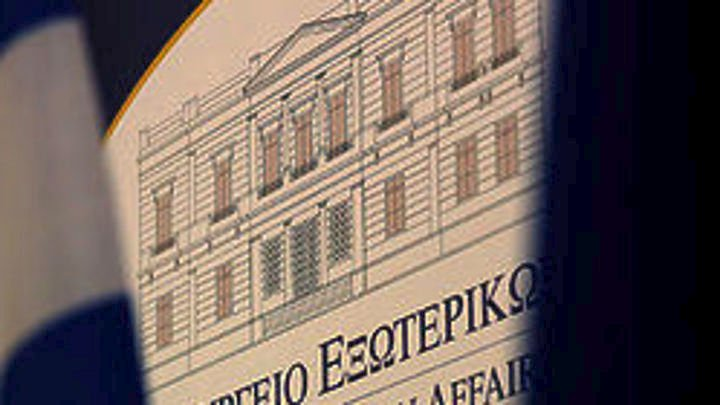 Greece Slams EU Official for Calling FYROM 'Macedonia'