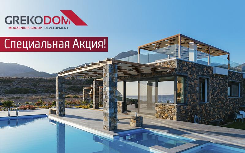 АКЦИЯ от GREKODOM - При покупке любого объекта недвижимости стоимость тура компенсируется!