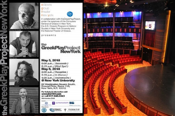 New York Theater Hosts Modern Greek Plays in English