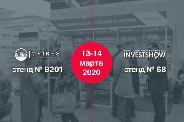 Приглашаем посетить выставки зарубежной недвижимости в Москве!