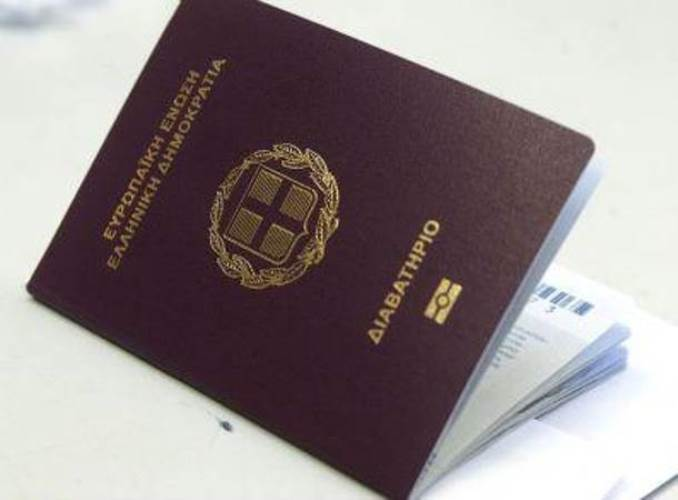 Паспорт громадянина Греції