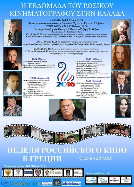 С 20 по 28 мая в Афинах и Салониках пройдет «Неделя российского кино в Греции».