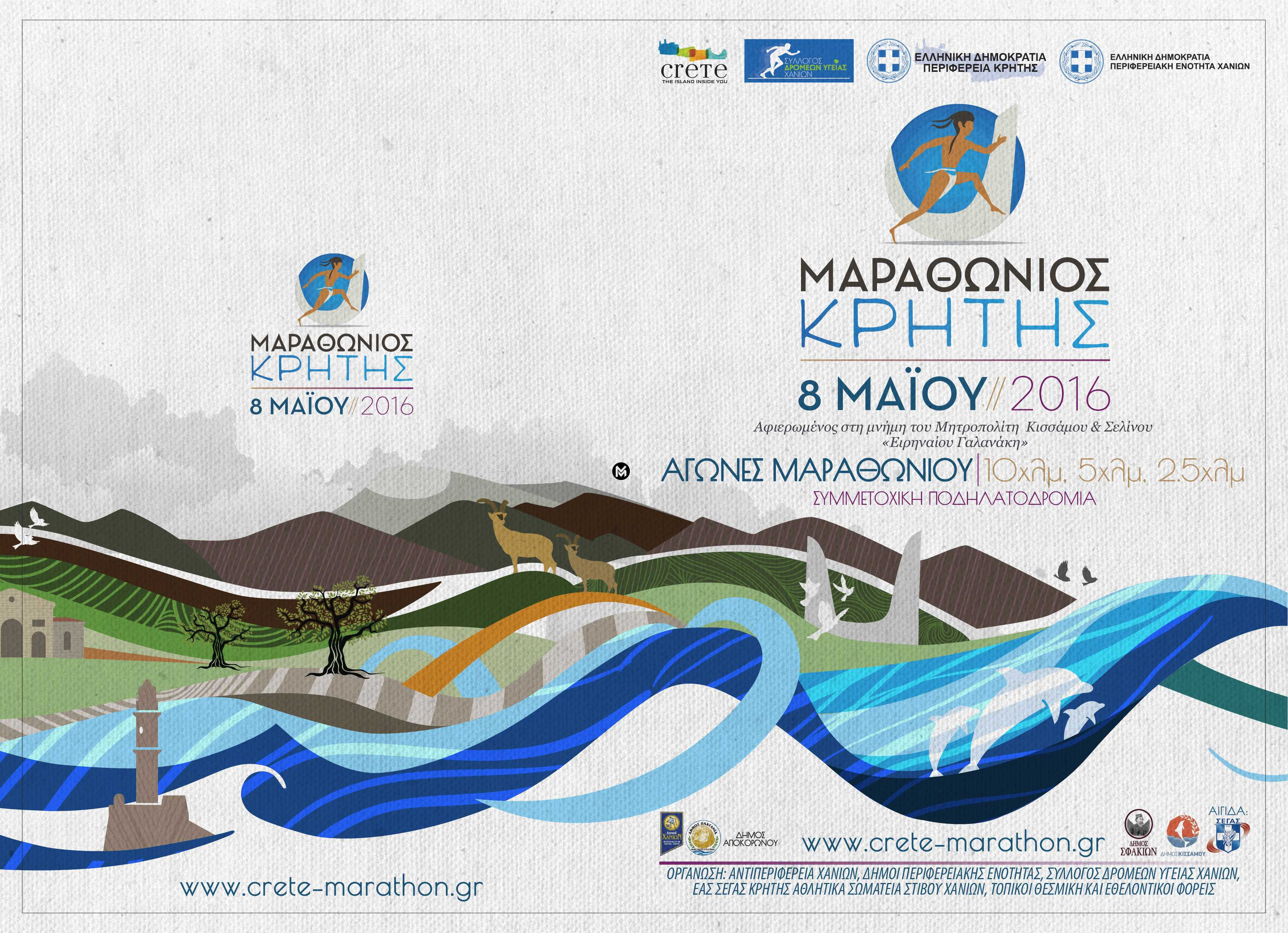 Первый Критский марафон
