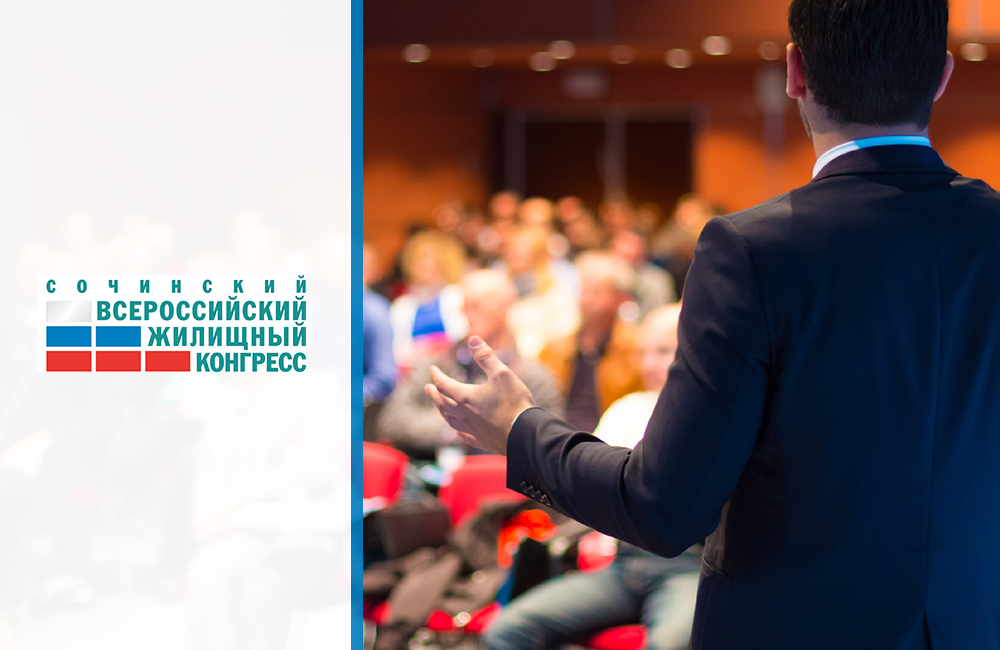 Grekodom Development участник Всероссийского Жилищного конгресса в г.Сочи!