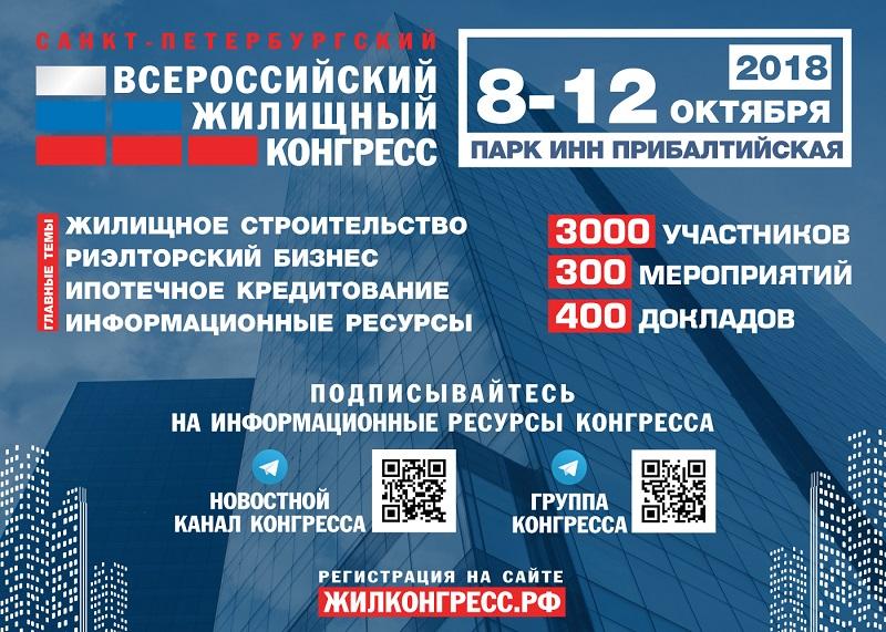 Приглашаем посетить Всероссийский Жилищный конгресс в г. Санкт-Петербург