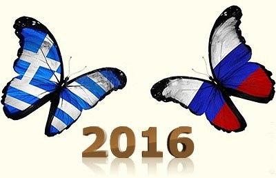 «Россия-Греция: реалии и перспективы сотрудничества в туризме.