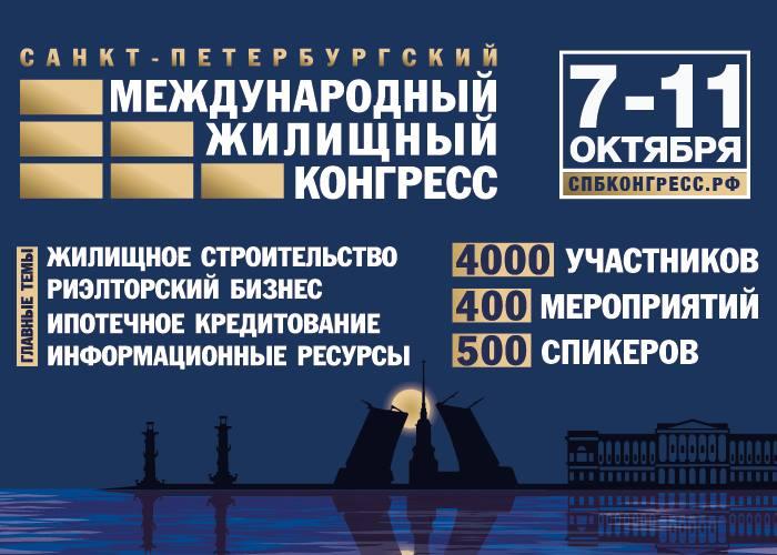Grekodom Development и efestio.com примут участие во Всероссийском жилищном конгрессе, г.Санкт-Петербург