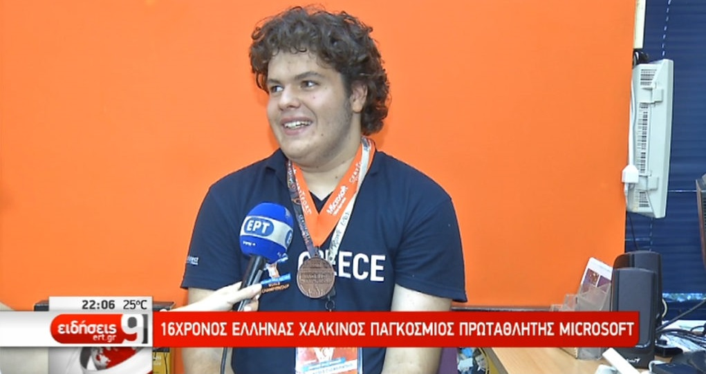 Greek 16-Year-Old Comes in 3rd in International Microsoft Competition