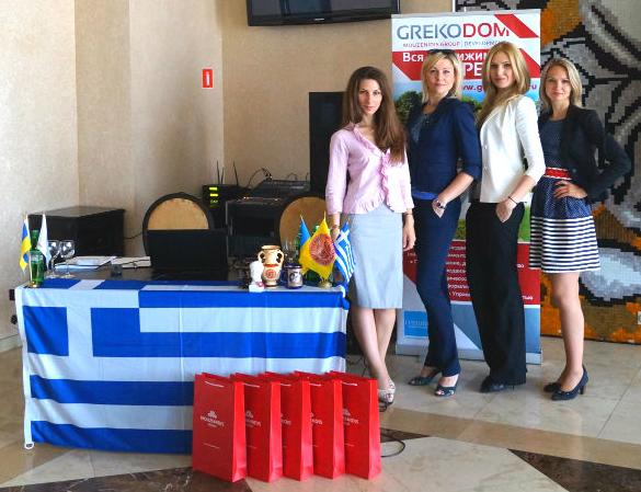 Презентація «Нерухомість в Греції- надійні інвестиції в майбутнє» у Києві