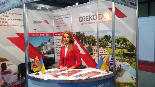 Grekodom Development приглашает на выставку «Ярмарка недвижимости» г.Киев