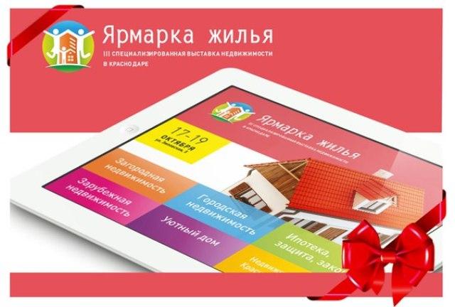 """Выставка недвижимости """"Ярмарка жилья"""" в Краснодаре"""