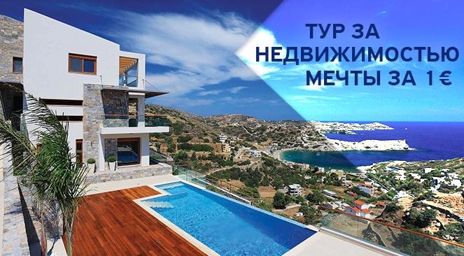 Тур в Грецию за 1 евро!
