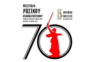 Фестиваль военных фильмов из России вызвал огромный интерес в Греции