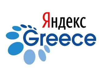 Яндекс: Греция - третья по популярности среди российских пользователей поисковой системы в июне