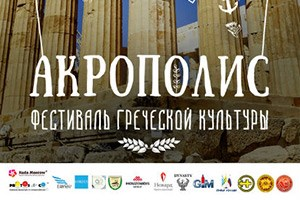 """Festival of Greek culture in the garden """"Hermitage"""" in Moscow"""