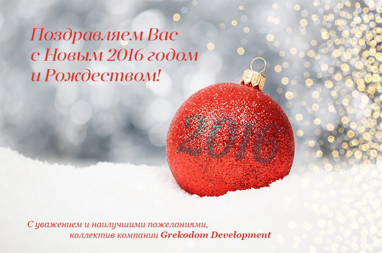 Grekodom Development company wishes you a happy New Year 2016!