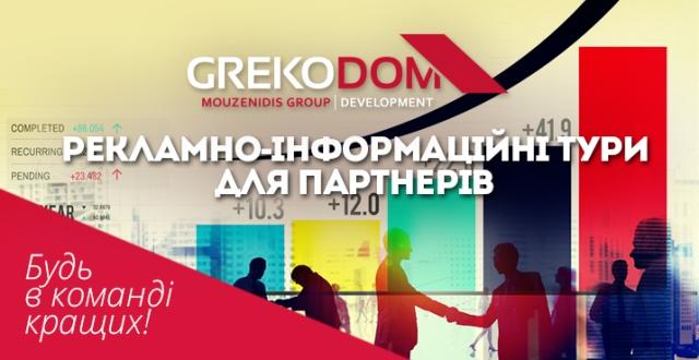 Рекламно-інформаційні тури для партнерів Grekodom Development
