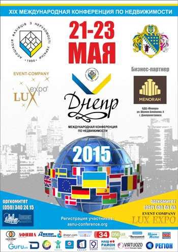 XIX Міжнародна Конференція «Ринок нерухомості: стан, перспективи розвитку, роль професіоналів в його формуванні»