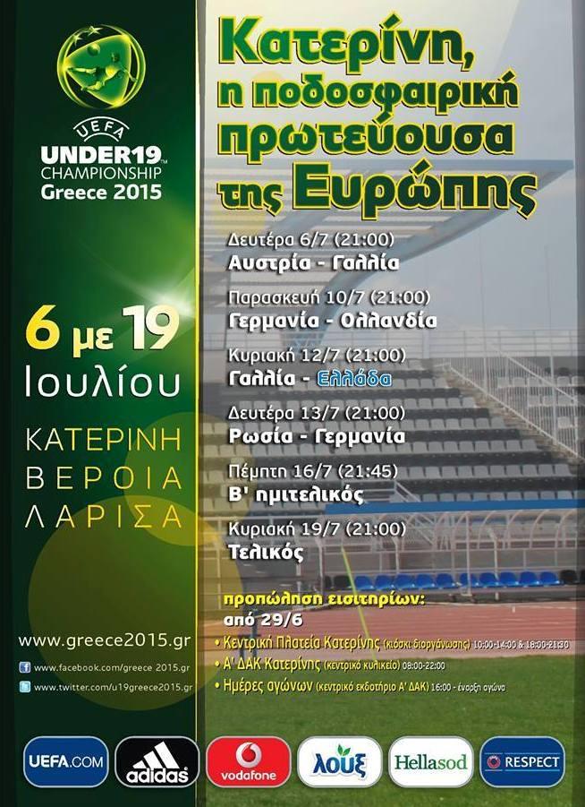 Катерини- Европейская столица Чемпионата по Футболу 2015