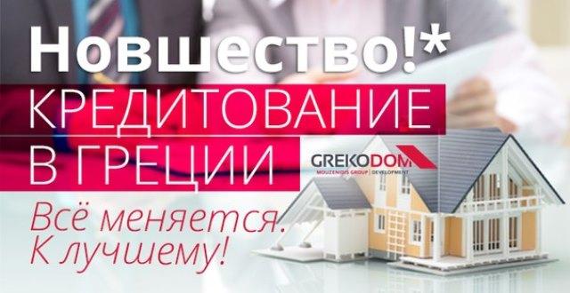 Новшество 2015 года! Кредитование в Греции!