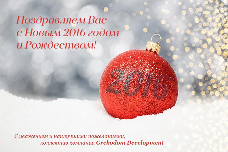 Компания Grekodom Development поздравляет с Новым 2016 Годом!!!
