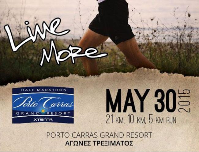 PORTO CARRAS Half Marathon Spring and Other Events
