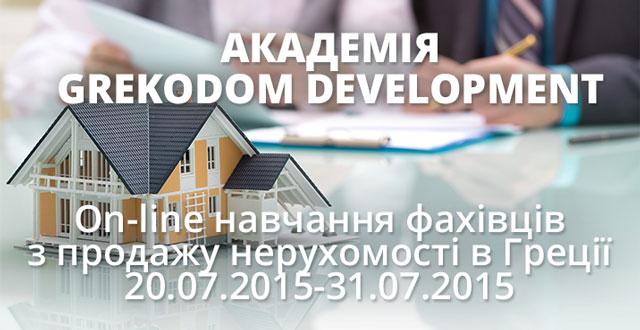 Академія Grekodom Development. On-line навчання фахівців з продажу нерухомості в Греції 20-31.07.2015