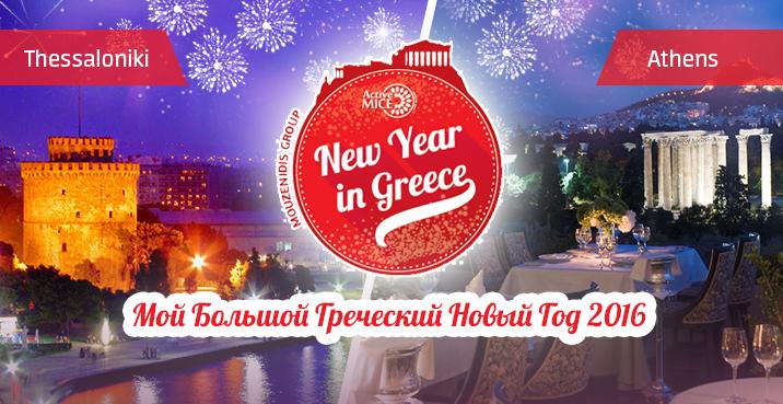 Мой Большой Греческий Новый год от Музенидис Трэвел