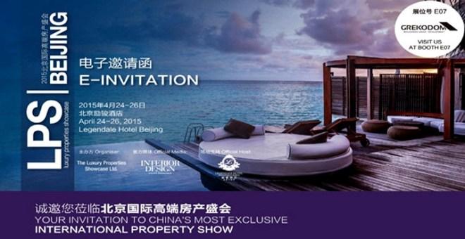 Шоу недвижимости в Китае «LPS Beijing, 9th Edition»
