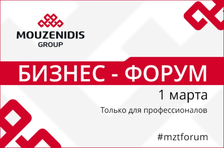 «Запуск лета 2016» – бизнес-форум Mouzenidis Group