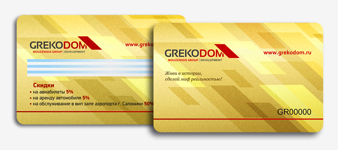 Discount to customers for services in health centers in Greece