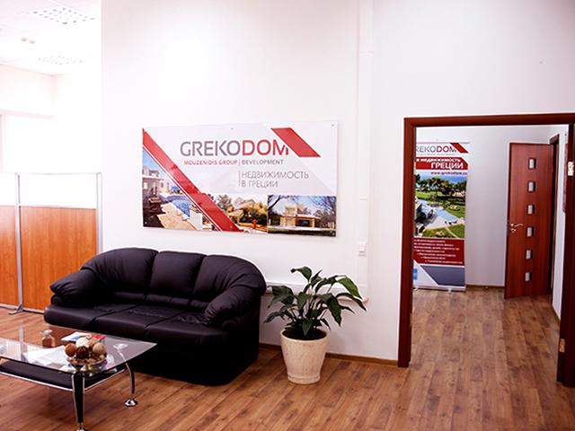 Офис компании «Грекодом» в Москве переехал