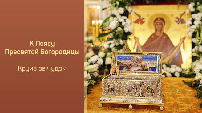Круиз «К поясу Пресвятой Богородицы»