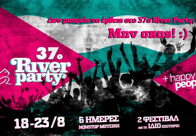 37 River Party в Касторії