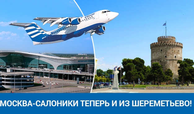 "Москва-Салоники с ""ELLINAIR"": теперь и из Шереметьево!"